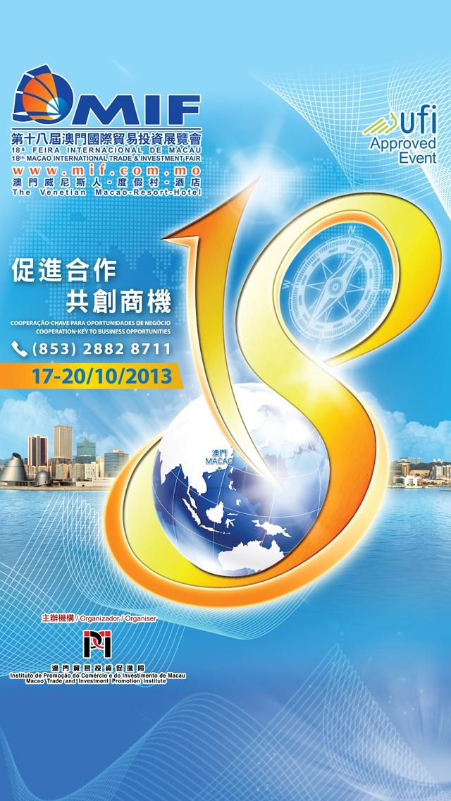 第十八屆澳門國際貿易投資展覽會(MIF)屏幕截圖1
