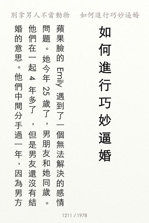 《别拿男人不当动物》稻城版 screenshot-4