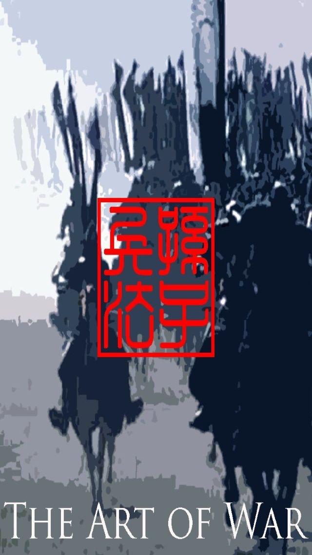 Art of War 孫子兵法Screenshot of 1