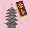読み巡り 奈良のお寺(市外編)