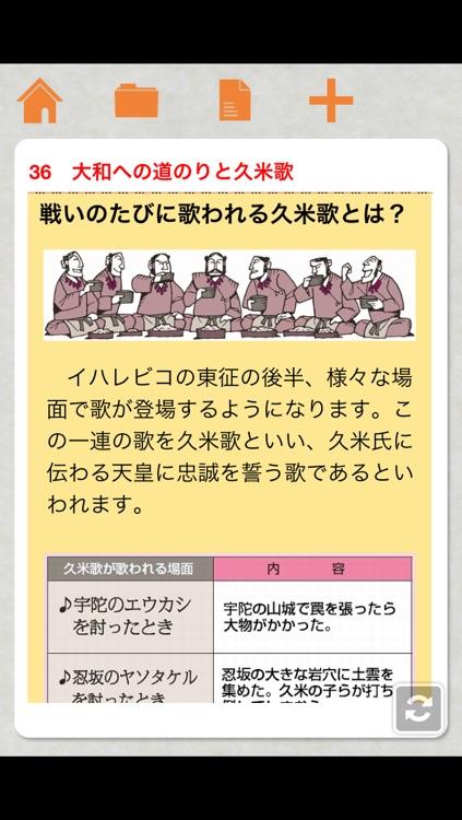 図解 古事記   screenshot-4