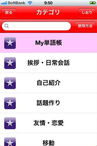 クイック ! 中国語のおすすめ画像4