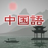 動画でニイハオ220 -シーンで覚える中国語-(アルク)