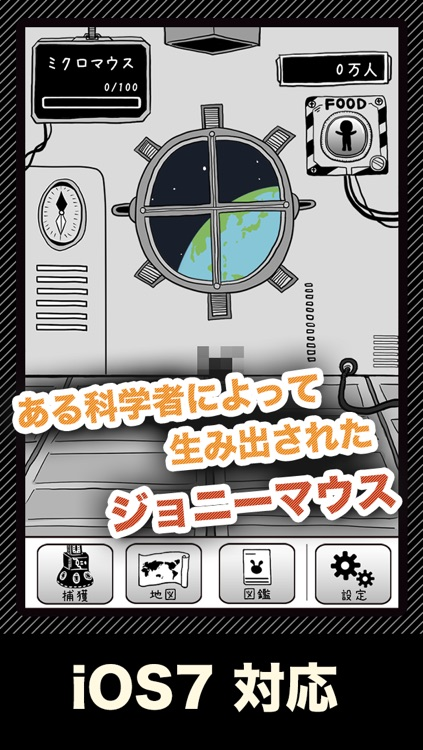 進撃のジョニーマウス〜宇宙からの侵略者を育てる新感覚育成ゲームアプリ〜