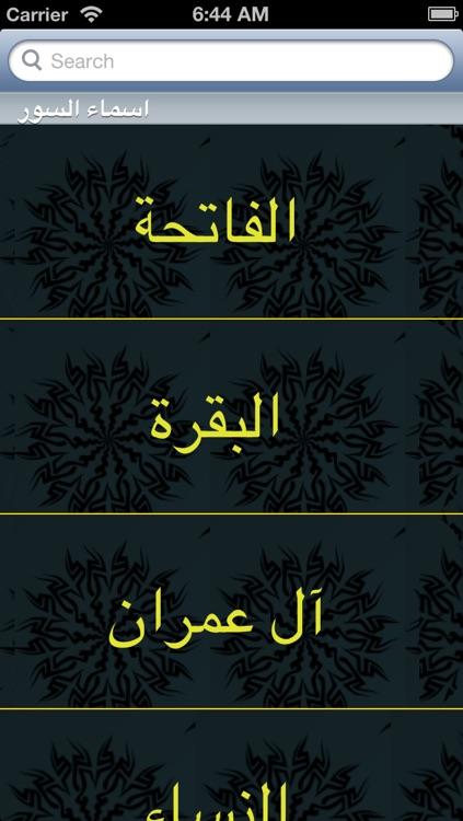 القرآن الكريم بصوت عبدالباسط عبدالصمد | المصحف المجود screenshot-3