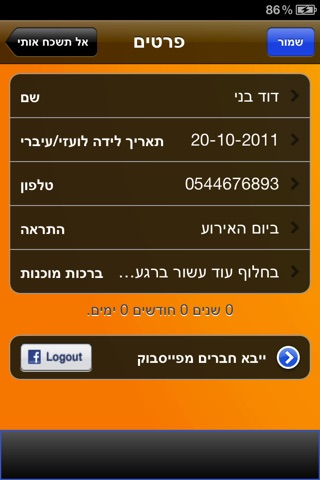 אל תשכח אותי Screenshot 3