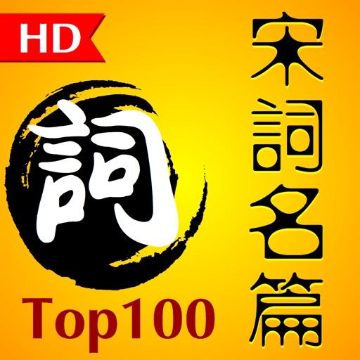 宋词名篇排行榜TOP100首 HD