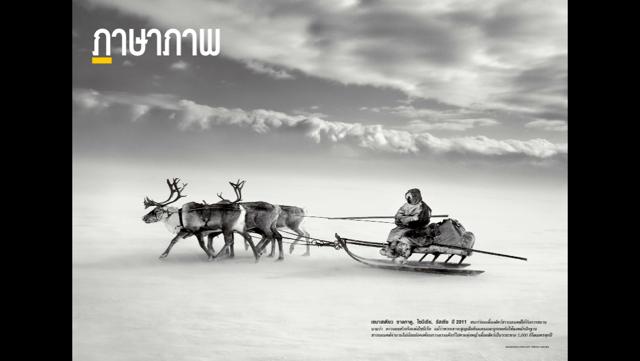 National geographic ฉบับภาษาไทย Screenshot