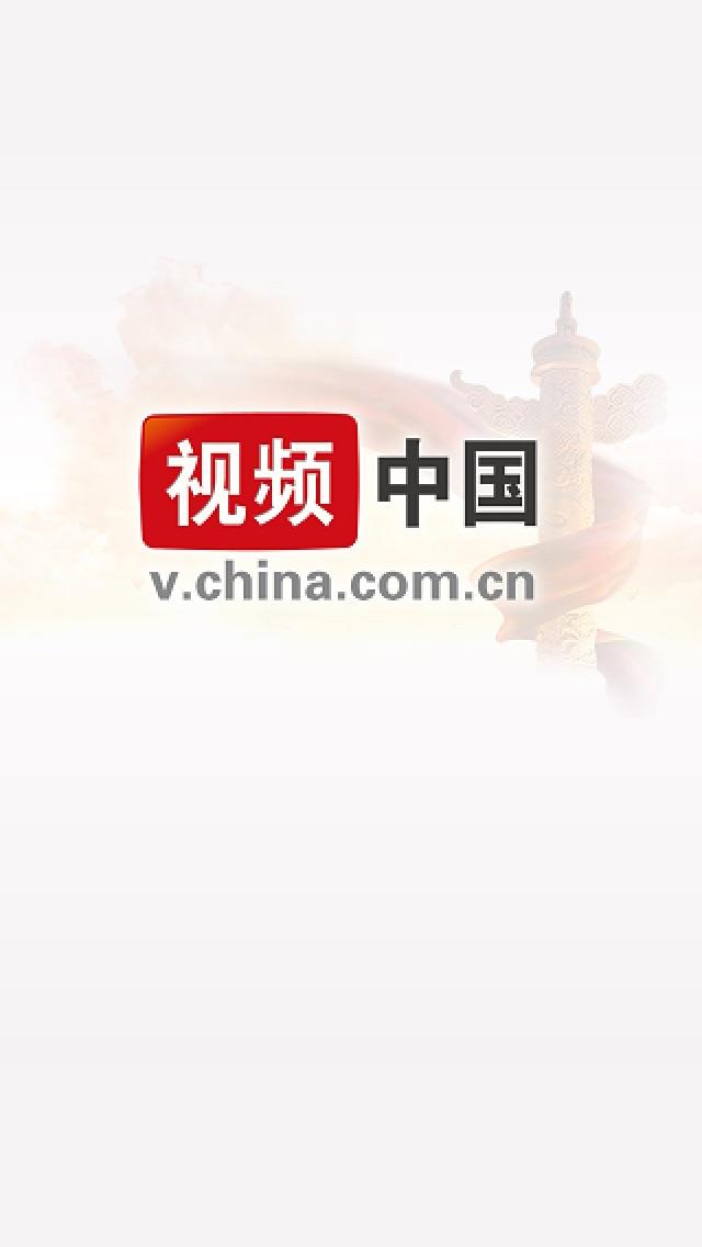 视频中国-News Conference Screenshot