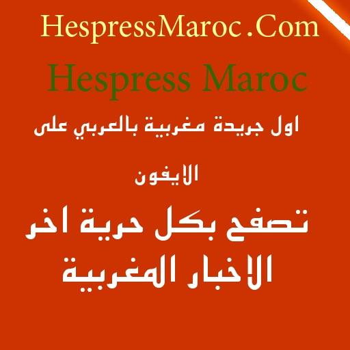 Hespress Maroc Apps 148apps