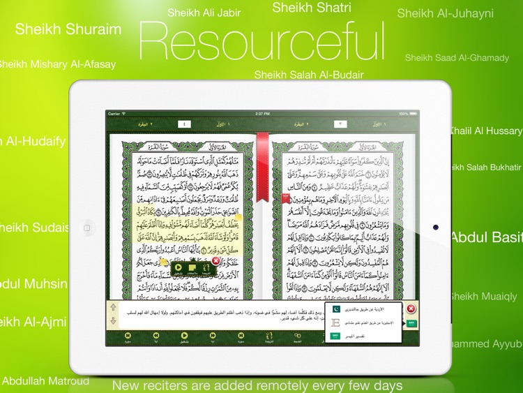 مصحف المدينة Mushaf Al Madinah for iPad screenshot-0