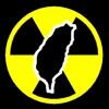 台湾辐射监测
