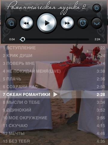 Романтическая музыка 2 Эксклюзивная коллекция J.uz Скриншоты9