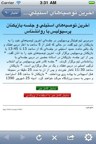iFarsi News screenshot-2