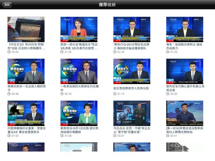中经电视HD