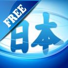 日本の潮汐 - FREE icon
