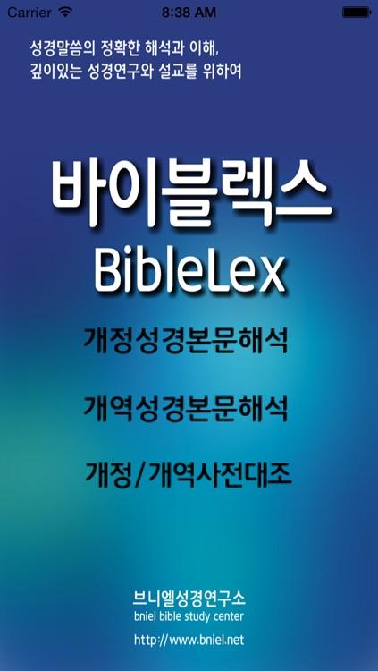 성경원어해석사전