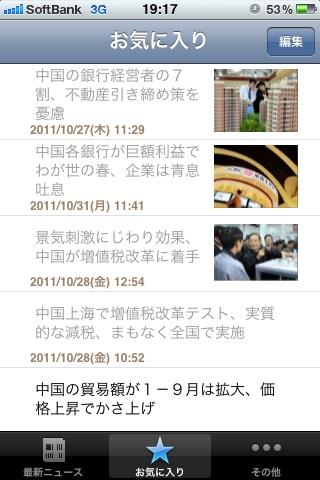 中国証券報ニュースリーダースクリーンショット3