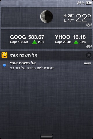 אל תשכח אותי Screenshot 5