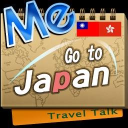 Travel Talk: 日本旅遊一指通