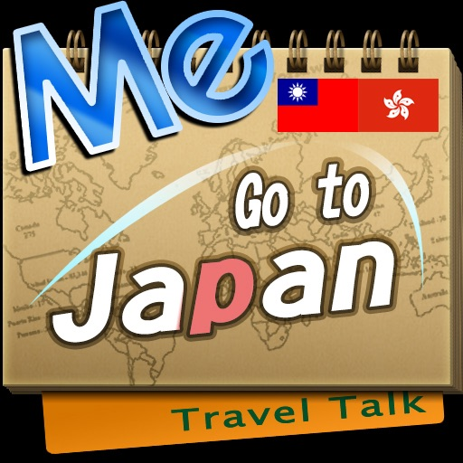 Travel Talk: 日本旅遊一指通