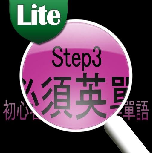 初心者必須英語單語 Step 3 Free