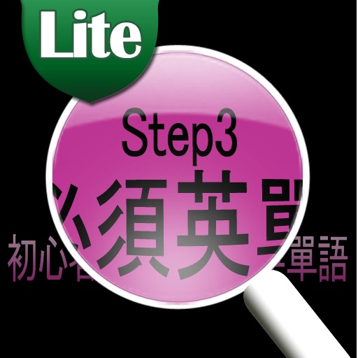 初心者必須英語單語 Step 3 Free icon