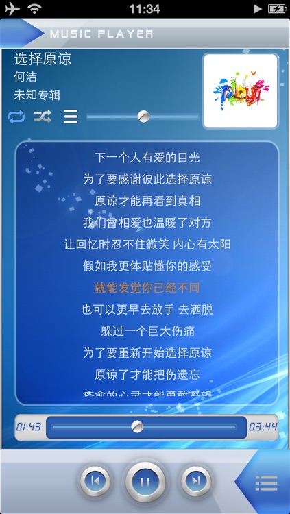 音乐在线 - Chinese Music screenshot-3