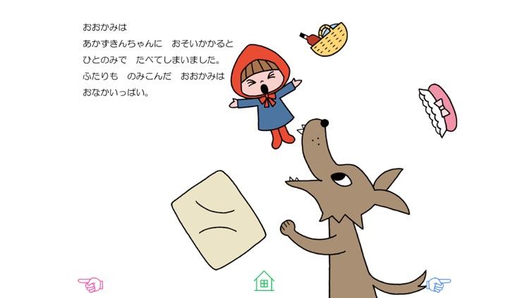 無料版「あかずきん」中川ひろたかの名作おはなし絵本1