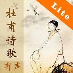 杜甫诗歌欣赏-Lite版,名家名师朗诵,Dufu, Chinese Poem