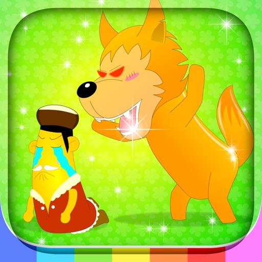 BabyStar : 狼和牧人