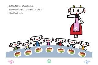 無料版「おおかみと7ひきのこやぎ」中川ひろたかの名作おはなし絵本6スクリーンショット2