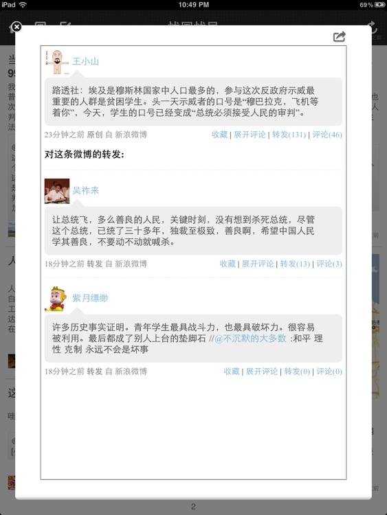 博众资讯 screenshot-3