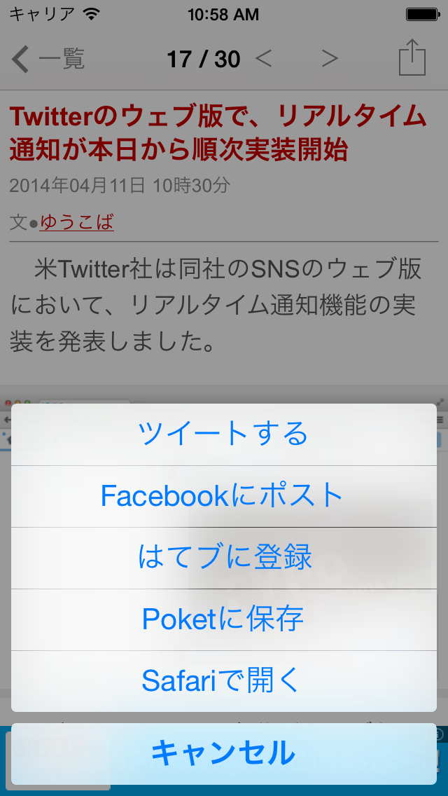 週刊アスキーPLUS for iPhone ScreenShot3
