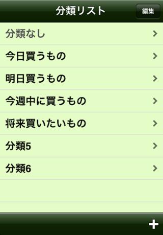 価格メモ ScreenShot3