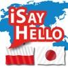 iSayHello ポーランド語 - 日本語