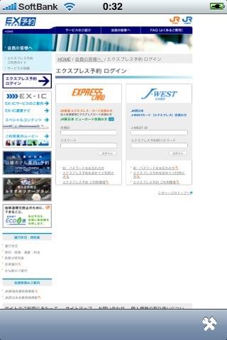 EX予約ブラウザ screenshot1