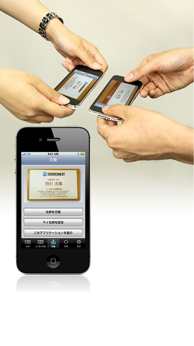 超名刺 Business Card Manager Lite ScreenShot0