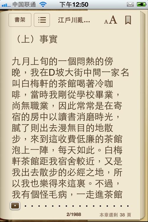 江户川乱步全集(书虫阅读器) screenshot-4