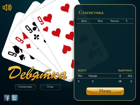 Скачать игру Девятка, карточная игра. HD Free, Online