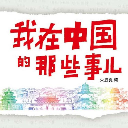 我在中国的那些事 for iPad