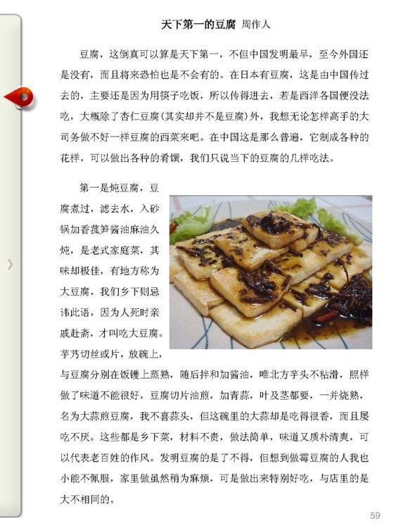 舌尖上的中国(典藏版)HD screenshot-4