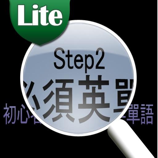 初心者必須英語單語 Step 2 Free icon
