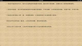 中華 養生 靓湯[6本簡繁] Скриншоты6