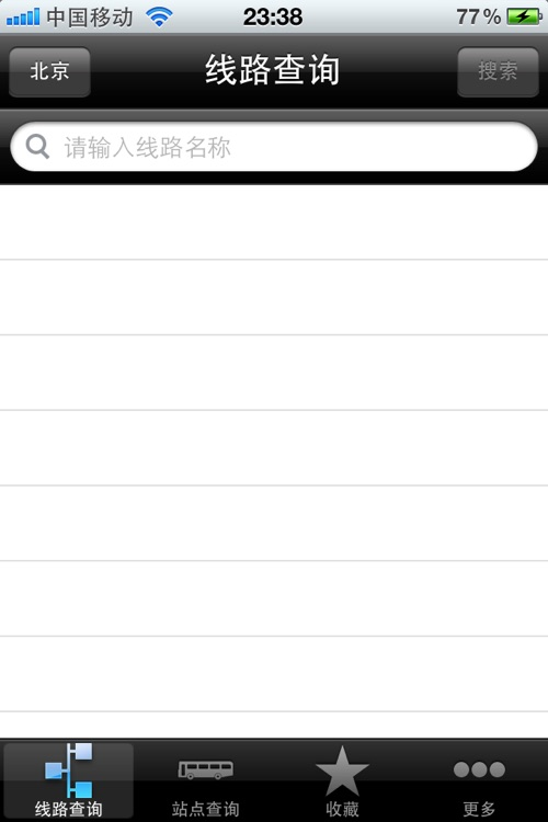 公交查询 screenshot-0