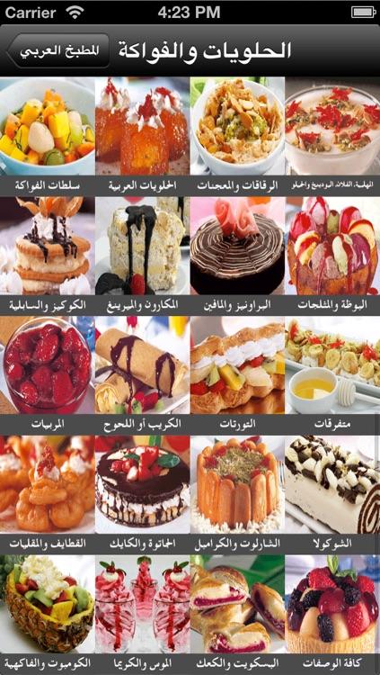 المطبخ العربي screenshot-3