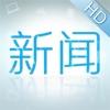 i派党 - 爱新闻 HD
