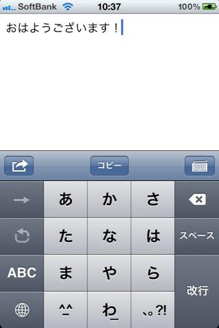音声入力くん Voice Input Japaneseのおすすめ画像2