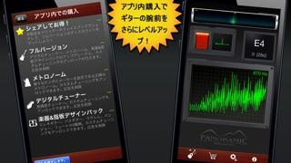Guitar Suite 無料 - メトロノーム, デジタルチューナー,コードのスクリーンショット3