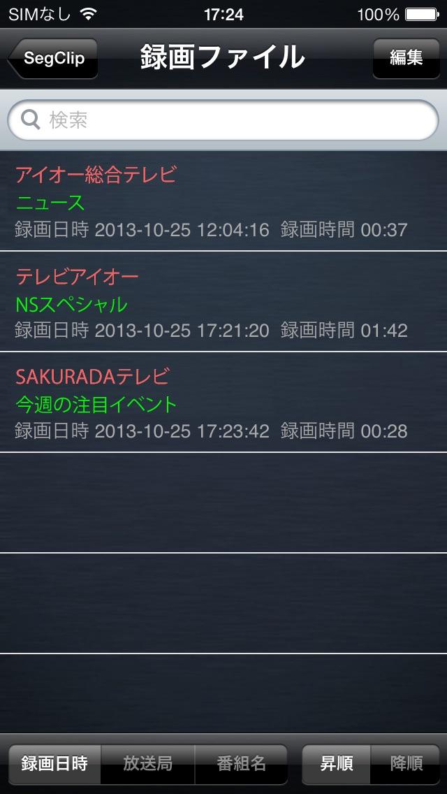 SegClipのスクリーンショット5